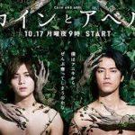 『カインとアベル』4話のまでの視聴率!ネタバレ・感想!(月9)