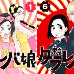 『東京タラレバ娘』の原作は漫画!1話から最終回までのネタバレは?