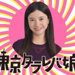 『東京タラレバ娘』のロケ地・あらすじが知りたい!
