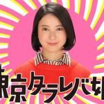ドラマ『東京タラレバ娘』のキャストが予想より豪華すぎる?!