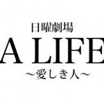 『A LIFE~愛しき人~』動画1話の見逃し動画とあらすじ、キャストをチェック!