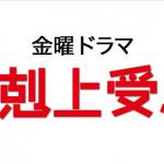 下克上受験【ドラマ】あらすじとキャスト!原作はなんと実話だった!