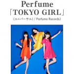 『東京タラレバ娘』主題歌はPerfume!