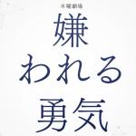 ドラマ『嫌われる勇気』動画1話の無料視聴方法!あらすじとネタバレ、視聴率も随時更新中!!