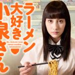 『ラーメン大好き小泉さん』年末スペシャルの見逃し動画とキャストをチェック!