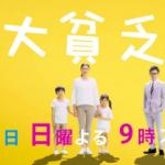 『大貧乏』動画1話の無料視聴方法はこちら!