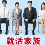 『就活家族』動画4話を無料で安全に観る方法!あらすじや原作、視聴率速報!