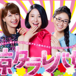 ドラマ『東京タラレバ娘』動画3話も無料で視聴♪見逃したはネタバレ感想をや視聴率をチェック!