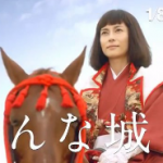 大河ドラマ『おんな城主』あらすじ!子役が大活躍!
