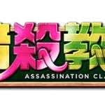 『暗殺教室』動画!映画版を無料で安全に観る方法!山田涼介主演作!