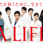 『A LIFE ~愛しき人~(アライフ』最終回のネタバレと視聴率!結末が平凡過ぎて炎上の可能性?