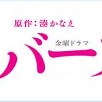 ドラマ『リバース』キャストとあらすじ、原作情報!キスマイ玉森裕太で高視聴率に期待!