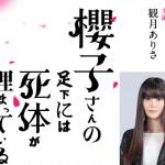 ドラマ「櫻子さんの足下には死体が埋まっている」あらすじやキャスト情報!原作と主題歌も紹介!観月ありさ30本目のドラマ!