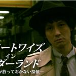 「ストリートワイズ イン ワンダーランド」動画フル無料で配信中!