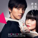 『櫻子さんの足下には死体が埋まっている』動画2話が無料見逃し!ネタバレ感想と視聴率をチェック!