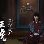 『おんな城主直虎』動画4話を無料で観る方法!ネタバレ感想と視聴率速報!