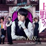 『ラブホの上野さん』動画4話を無料で安全に観る方法!視聴率速報!
