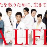 木村拓哉 ドラマ a life フル動画 最終回 動画配信情報