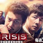 『CRISIS/クライシス』動画1話の無料視聴はこちらから!ネタバレと感想、視聴率速報!