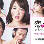 『恋がヘタでも生きてます(恋ヘタ)』動画4話が無料見逃し!佳介が刺される!?恋の四角関係!